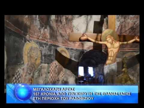 167 ΧΡΟΝΙΑ ΑΠΟ ΤΗΝ ΚΗΡΥΞΗ ΤΗΣ ΕΠΑΝΑΣΤΑΣΗΣ ΣΤΗ ΠΕΡΙΟΧΗ ΤΟΥ ΡΑΔΟΒΙΖΙΟΥ